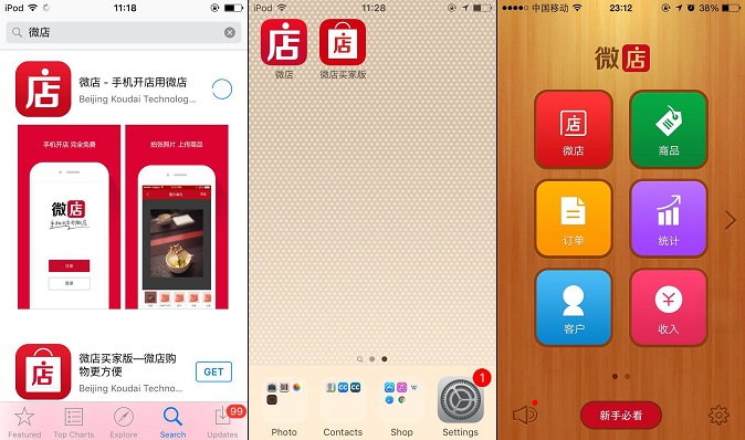 We help to register and setup Wechat shop and Weidian Shop – Wechat